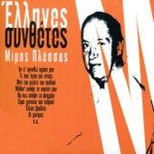 Greek Composers-Mimis Plessas [Έλληνες Συνθέτες-Μίμης Πλέσσας] von Various Artists