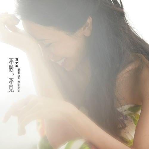 Bu San , Bu Jian von Karen Mok
