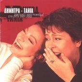 Dimitra-Tania / Zontanes Ichografiseis Sto Zygo [Δήμητρα-Τάνια / Ζωντανές Ηχογραφήσεις Στο Ζυγό] (2001-2002) (CD 1) von Dimitra Galani (Δήμητρα Γαλάνη)