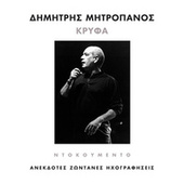 Krifa [Κρυφά] (Ανέκδοτες Ζωντανές Ηχογραφήσεις) von Dimitris Mitropanos (Δημήτρης Μητροπάνος)