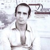 30 Chronia - Ta Laika Mias Zois [30 Χρόνια - Τα Λαϊκά Μιας Ζωής] (Μέρος Δεύτερο) von Dimitris Mitropanos (Δημήτρης Μητροπάνος)