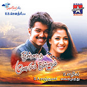 Thullatha Manamum Thullum (Orignal Motion Picture Soundtrack) by Various Artists