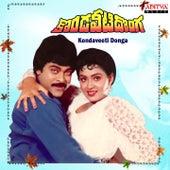 Kondaveeti Donga (Original Motion Picture Soundtrack) by Various Artists