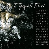To Tragoudi Gymno [Το Τραγούδι Γυμνό] by Various Artists