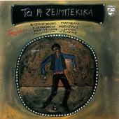 Ta 14 Zeimpekika [Τα 14 Ζεϊμπέκικα] von Various Artists