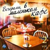 Вечерами в маленьком кафе, Vol. 2 by Various Artists