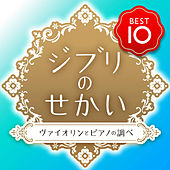 Ghibli's World Best 10 with Piano and Violin de Various Artists