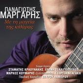 Me Ti Magia Tis Kitharas von Panagiotis Margaris (Παναγιώτης Μάργαρης)