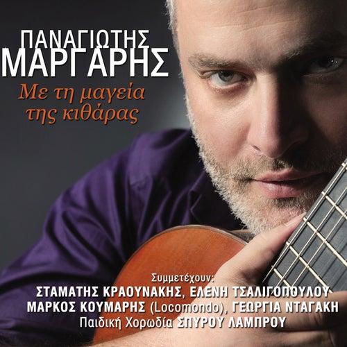 Panagiotis Margaris (Παναγιώτης Μάργαρης):