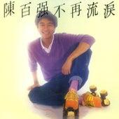 Bu Zai Liu Lei by Danny Chan