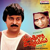 Manthri Gari Viyyankudu (Original Motion Picture Soundtrack) by Various Artists