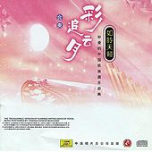Clouds Chasing the Moon: Instrumental Ensemble (Cai Yun Zhui Yue: He Zou) by Various Artists