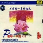 Chinese Piano: Vol. 2 - A Lovely Rose (Gang Qin Zhong Guo Er: Ke Ai De Yi Duo Mei Gui Hua) by South China Music Troupe