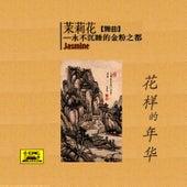 Jasmine: Glorious and Sleepless City (Mo Li Hua: Yong Bu Chen Shui De Jin Fen Zhi Du) by South China Music Troupe