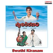 Swathi Kiranam (Original Motion Picture Soundtrack) by Various Artists