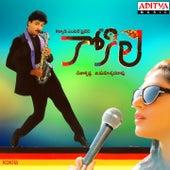 Kokila (Original Motion Picture Soundtrack) by Various Artists