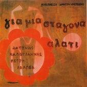 Gia Mia Stagona Alati [Για Μια Σταγόνα Αλάτι] von Antonis Kalogiannis (Αντώνης Καλογιάννης)