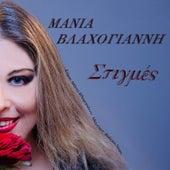 Stigmes by Manja Vlachogianni (Μάνια Βλαχογιάννη)