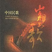 Songs of the Century: Chinese Folk Songs (Sui Yue Ru Ge: Zhong Guo Min Ge) by Various Artists