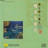 Chinese Folk Songs of Sichuan: Vol. 4 (Zhong Guo Si Chuan Min Ge Si) by Various Artists