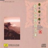Chinese Folk Songs of Sichuan: Vol. 3 (Zhong Guo Si Chuan Min Ge San) by Various Artists