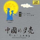 Moon Festival Programs: Vol. 1 - Instrumental Music (Zhong Guo De Yue Liang Yue Zhi Dian Cang Yi Yue Qu) by Various Artists