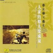 Chinese Folk Songs of Sichuan: Vol. 5 (Zhong Guo Si Chuan Min Ge Wu) by Various Artists