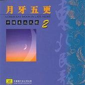 Northeast China Folk Songs: Vol. 2 (Zhong Guo Dong Bei Min Yao Er) by Various Artists