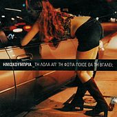 Ti Lola Ap' Ti Fotia Poios... by Imiskoubria (Ημισκούμπρια)