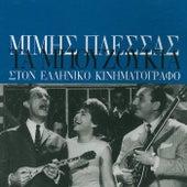 Ta Bouzoukia Ston Elliniko Kinimatografo [Τα Μπουζούκια Στον Ελληνικό Κινηματογράφο] von Mimis Plessas (Μίμης Πλέσσας)