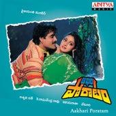 Aakhari Poratam (Original Motion Picture Soundtrack) by Various Artists