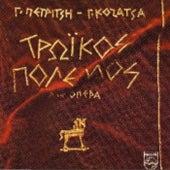 Troikos Polemos [Τρωικός Πόλεμος] (Rock Opera) von Giannis Petritsis and Giannis Kozatsas (Γιάννης Πετρίτσης και Γιάννης Κοζατσάς)