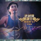 Xu Guan Jie - Xiang Shi Nian Zai Yan Chang Hui '87 (Sheng Ji Ban) by Sam Hui