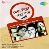 Sera Shilpi Sera Gaan by Various Artists