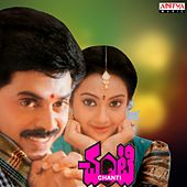 Chanti (Original Motion Picture Soundtrack) by Various Artists