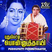 Pudhupatti Ponnuthaayee (Original Motion Picture Soundtrack) by Various Artists
