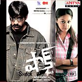 Shock (Original Motion Picture Soundtrack) by Various Artists