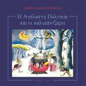 I Agelasti Politeia Kai Oi Kalikatzaroi [Η Αγέλαστη Πολιτεία Και Οι Καλλικάντζαροι] von Haris kai Panos Katsimihas (Χάρης και Πάνος Κατσιμίχας)
