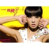 Agent J by Jolin Tsai