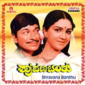 Shravana Banthu (Original Motion Picture Soundtrack) by Various Artists