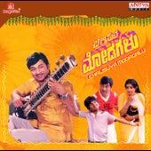 Chalisuva Modagalu (Original Motion Picture Soundtrack) by Various Artists