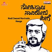 Nodi Swami Navirodu Heege (Original Motion Picture Soundtrack) by Various Artists