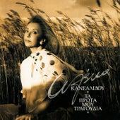 Ta Prota Mou Tragoudia [Τα Πρώτα Μου Τραγούδια] von Aleka Kanellidou (Αλέκα Κανελλίδου)