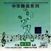 China Dance Music Series: Vol. 3 - Famous Foreign Pieces (Zhong Hua Wu Qu Xi Lie San: Wai Guo Ming Qu) by South China Music Troupe