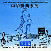 China Dance Music Series Vol. 2: Famous Foreign Pieces (Zhong Hua Wu Qu Xi Lie Er: Wai Guo Ming Qu) by South China Music Troupe