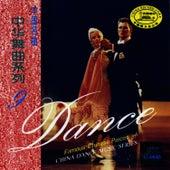 China Dance Music Series: Vol. 9 - White Peony (Zhong Hua Wu Qu Xi Lie Jiu: Zhong Guo Ming Qu) by South China Music Troupe