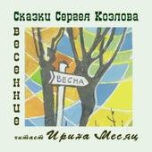 Весенние сказки Сергея Козлова by Ирина Месяц
