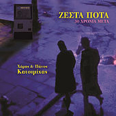Zesta Pota, 30 Hronia Meta [Ζεστά Ποτά, 30 Χρόνια Μετά] von Haris kai Panos Katsimihas (Χάρης και Πάνος Κατσιμίχας)