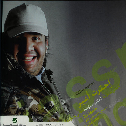 Ihtirit Aabar de Hussain Al Jassmi