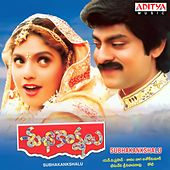 Subhakankshalu (Original Motion Picture Soundtrack) by Various Artists